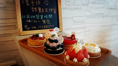 【粉多美食通】夢幻手工甜點大推薦 Mi Chen