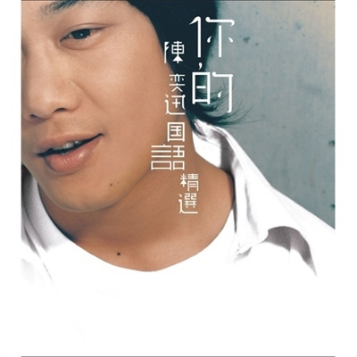 不只十年!我只愛陳奕迅經典歌曲大募集  Wenying Weng