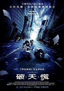 觀看前請服用暈車藥的電影 敬浩林