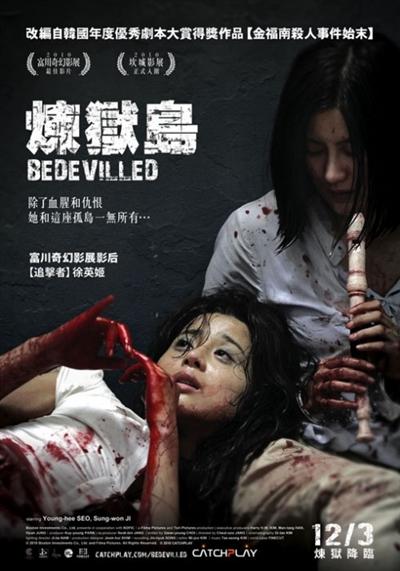 觀看前請服用暈車藥的電影 AiChi Su