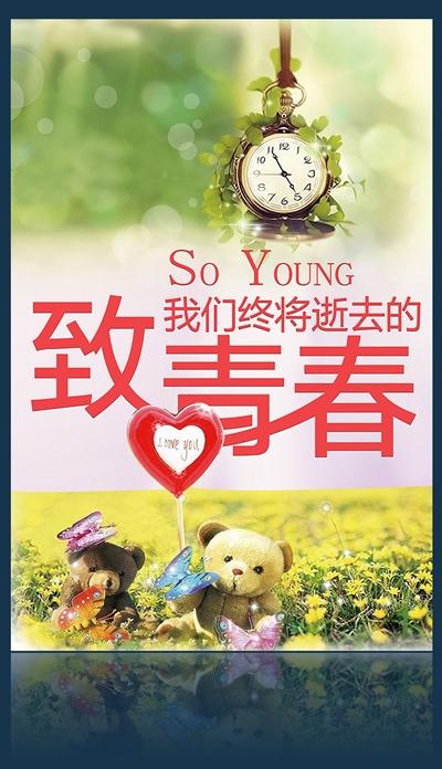 你最想和20歲的自己說什麼? Yu Lin