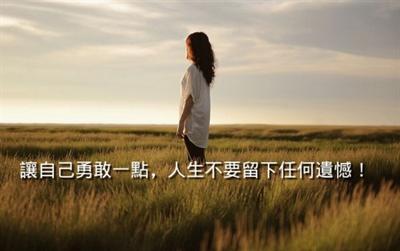 你最想和20歲的自己說什麼? 安琪 黃