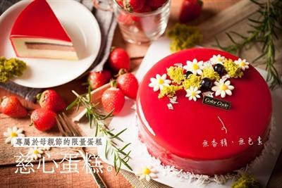 媽咪我愛你!母親節蛋糕推薦 Chien-Kai Wang