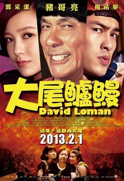 這絕對是我看過最糟糕的約會電影! 梅 陳