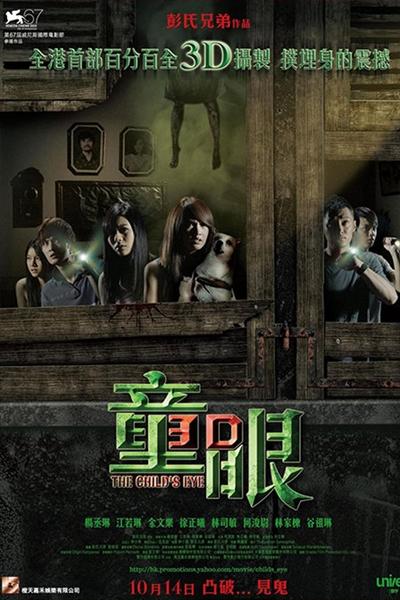 這絕對是我看過最糟糕的約會電影! 述青 王