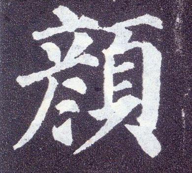 祖先神奇名字大募集 Yu Lin