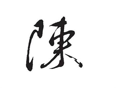 祖先神奇名字大募集 鳳櫻 陳