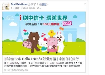 Hello Friends好康逗相報!50紅利等你拿! Pei-HuanTsai