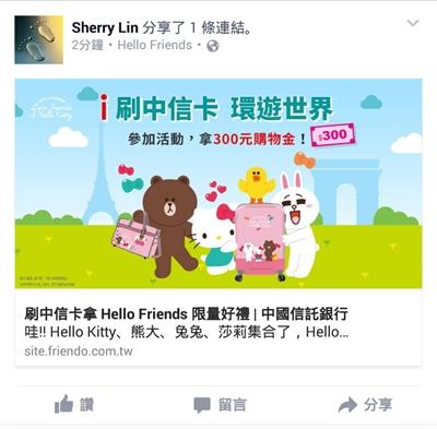 Hello Friends好康逗相報!50紅利等你拿! Sherry Lin