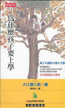 經典 100 共讀計畫,選出你此生不可不讀的那本書 筱鴻 吳