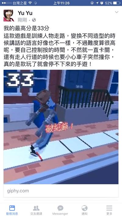 原來走個路也這麼白爛,steppy pants 大挑戰 YuFang