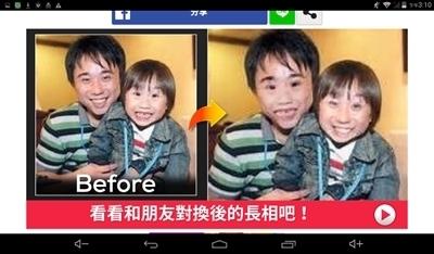 小孩不能偷生,親子換換臉看看有多像 梅 陳