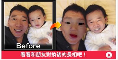 小孩不能偷生,親子換換臉看看有多像 虎尾阿公