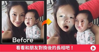 小孩不能偷生,亲子换换脸看看有多像