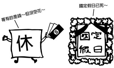 我的觀察啦!!關於一例一休 AsiaTWHuang