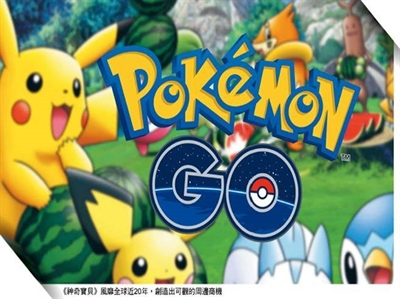 寶可夢大論戰,支持玩Pokemon Go嗎 ? Yu Lin