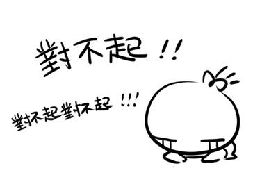 懺悔偷偷說,對另外一半的道歉文 Yu Lin