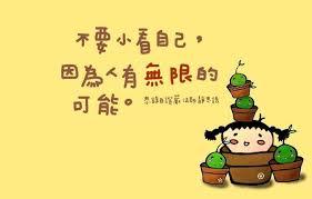 我的座右銘,最符合你現況的名言募集 彥志 李