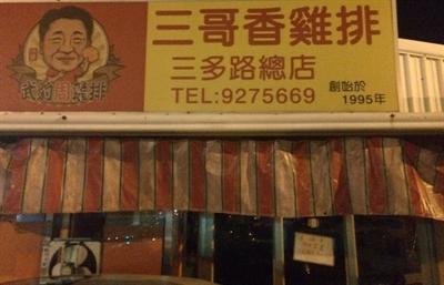 麥當勞也來「餐」一咖,最好吃雞排大募集 Eric Wang