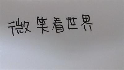 寫字最文青 手寫字就是有感情大募集 米樂唐