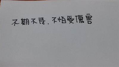 寫字最文青 手寫字就是有感情大募集 小光 唐