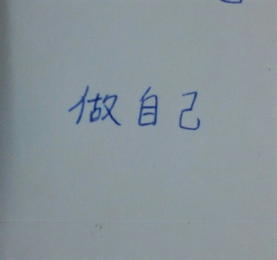 寫字最文青 手寫字就是有感情大募集 Yu Lin