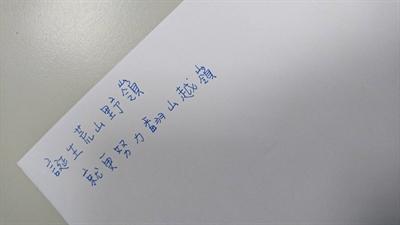 寫字最文青 手寫字就是有感情大募集 文維 許