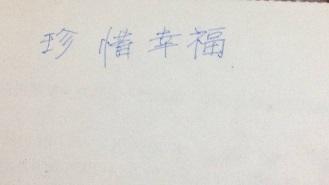 寫字最文青 手寫字就是有感情大募集 Lin Glad