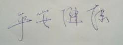 寫字最文青 手寫字就是有感情大募集 Li Lili