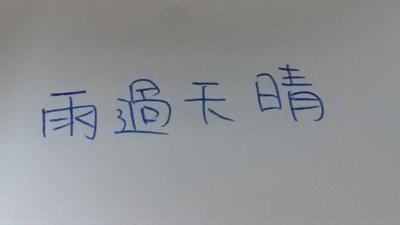寫字最文青 手寫字就是有感情大募集 LinLin