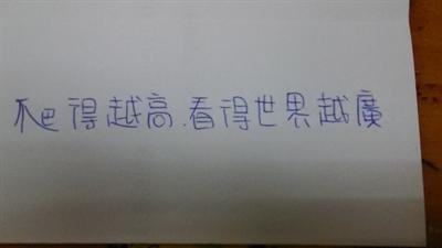 寫字最文青 手寫字就是有感情大募集 MinHomeLin