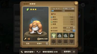 時代的眼淚,石器時代重開你最想要哪隻神寵? ChengHui Huang