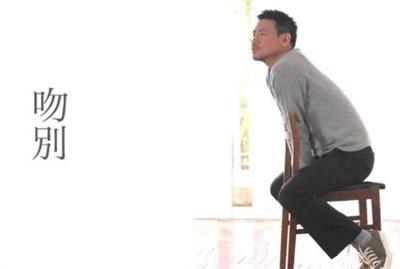 學友哥零距離,最想聽他唱哪一首歌? Li Lili