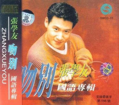 學友哥零距離,最想聽他唱哪一首歌? 敬浩林