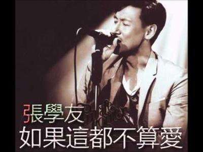學友哥零距離,最想聽他唱哪一首歌? 梅 陳