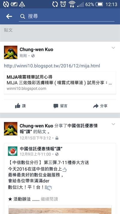 素顏大挑戰 之 保濕祕技大公開 Chung-wen Kuo