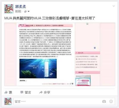 素顏大挑戰 之 保濕祕技大公開 柔柔 郭