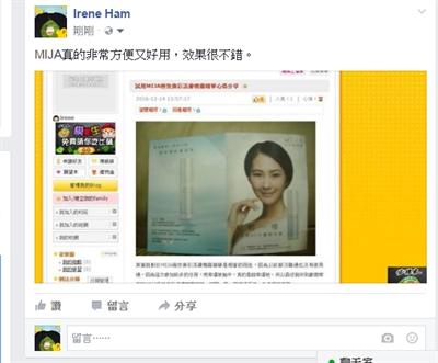 素顏大挑戰 之 保濕祕技大公開 Irene Ham