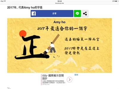 2017 即將來臨,快來測你的代表字  Amy Ho