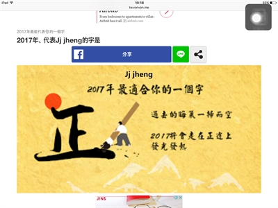 2017 即將來臨,快來測你的代表字  Jj Jheng