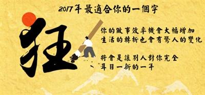 2017 即將來臨,快來測你的代表字 彥志 李