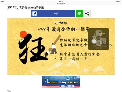 2017 即將來臨,快來測你的代表字 Jj Wang