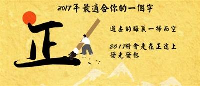 2017 即將來臨,快來測你的代表字 李俐穎
