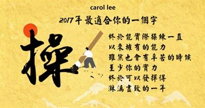 2017 即將來臨,快來測你的代表字 Carol Lee