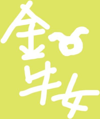 【粉多觀察站】金牛女的刻板印象 Li Lili