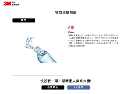 你省水我捐水再賞紅利100點 Peter Yao