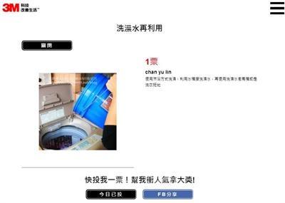 你省水我捐水再賞紅利100點 Yu Lin