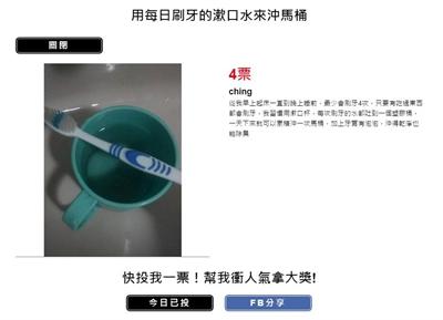 你省水我捐水再賞紅利100點 Ching Ching Shiu