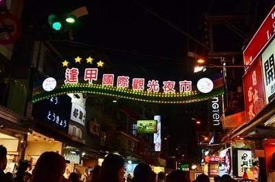 來趣迺夜市最好玩新夜市大募集 LingChen