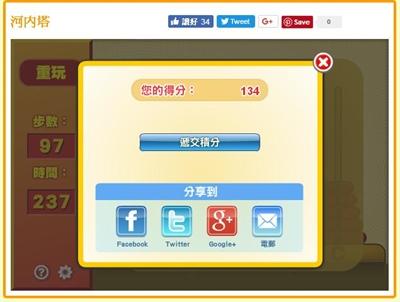 考驗你的邏輯~益智遊戲河內塔 Yu Lin